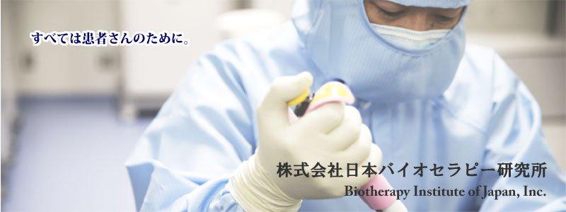 Viện sinh học trị liệu Nhật Bản